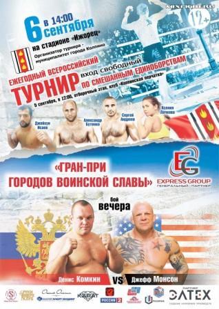 Прямая трансляция Fightspirit Championship 5: Джефф Монсон - Денис Комкин (1)