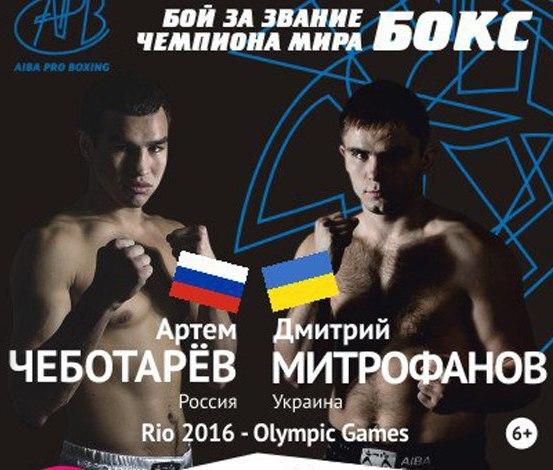 Артем Чеботарев стал чемпионом AIBA Pro Boxing (1)