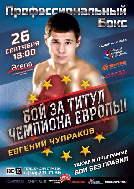 Евгений Чупраков стал чемпионом Европы по версии WBO в супер-полулегком весе (1)