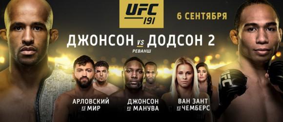 Прямая трансляция UFC 191: Деметриус Джонсон - Джон Додсон, Андрей Орловский - Фрэнк Мир (1)