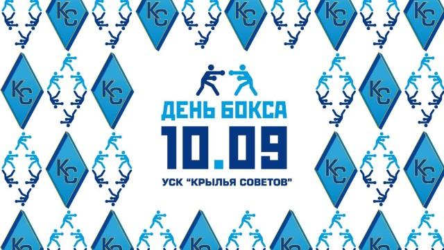 10 сентября - День Российского бокса! (1)