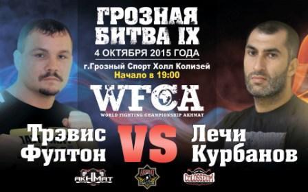 Прямая трансляция «Грозная битва 9»: Лечи Курбанов - Трэвис Фултон (1)