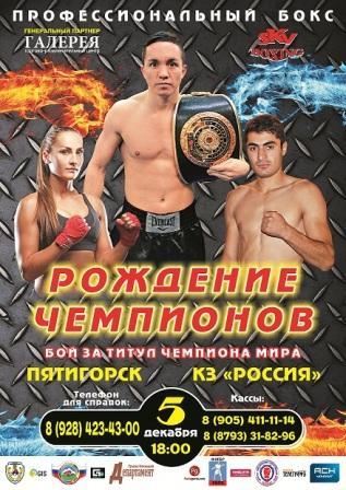 Турнир «Рождение Чемпионов» в Пятигорске (1)
