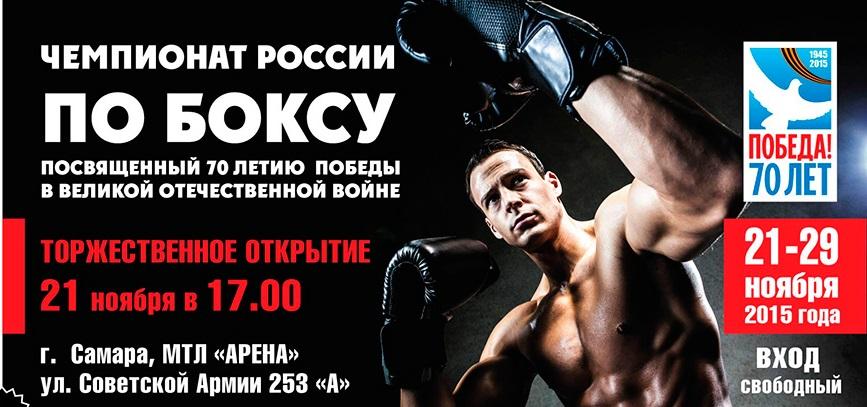 Прямая трансляция: Чемпионат России по боксу - 2015, полуфиналы (1)