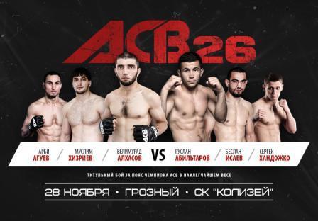 Прямая трансляция Grand Prix АСВ 26: Руслан Абильтаров - Велимурад Алхасов (1)