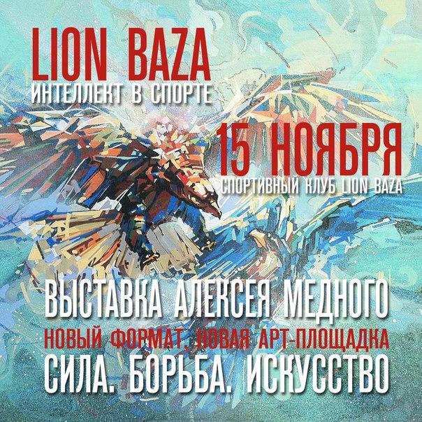 """Спортивный клуб LION BAZA приглашает на выставку """"Сила. Борьба. Искусство."""" (1)"""