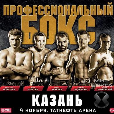 Прямая трансляция: Поветкин - Вах, Лебедев - Кайоде, Чахкиев - Афолаби (1)