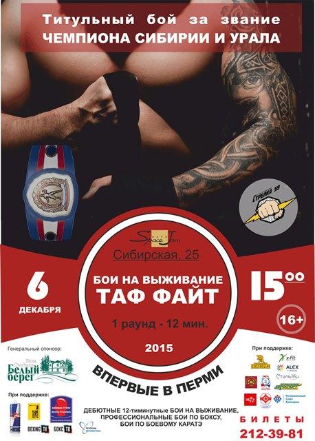 Впервые в Перми - ТАФФАЙТ ! (2)