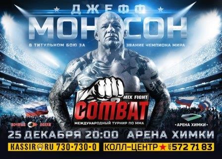 Прямая трансляция Mix Fight Combat: Джефф Монсон - Дональд Нжатах Нуа (1)