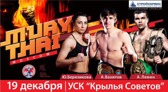 Прямая трансляция «Muay Thai Moscow»: Левин - Александру, Березикова - Маленика (1)