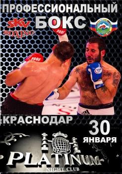Вечер профессионального бокса в Краснодаре 30 января (1)