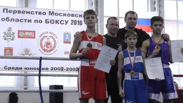 Завершилось Первенство Московской области среди юношей (1)