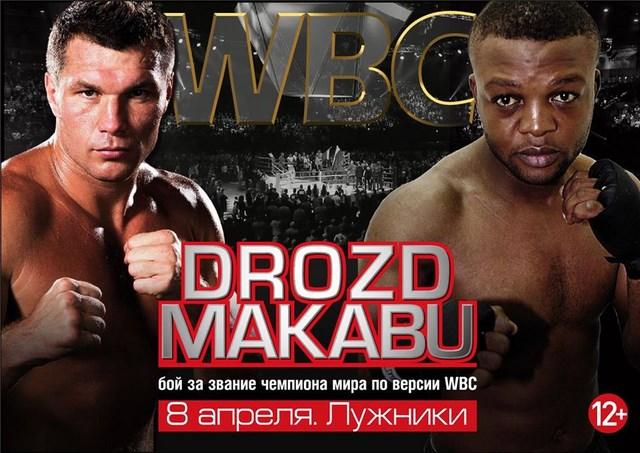Григорий Дрозд - Илунга Макабу: 8 апреля в Москве  (1)