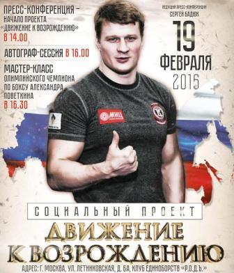 Мастер-класс Александра Поветкина (1)