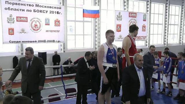 Завершилось Первенство Московской области среди юношей (2)