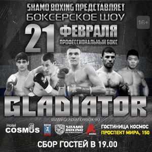 Боксерское шоу Gladiator: Максим Власов против Нурулло Мирзаева (1)