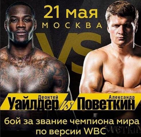 Бой Александр Поветкин - Деонтей Уайлдер пройдет в Москве 21 мая  (1)