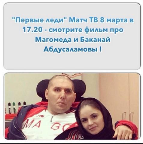 """8 марта на """"Матч ТВ"""" выйдет программа """"Первые леди"""", посвященная супругам Абдусаламовым (3)"""