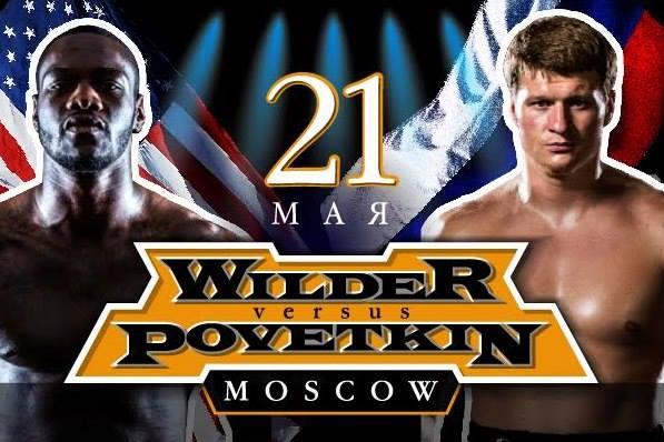 Билеты на бой Александр Поветкин - Деонтей Уайлдер поступили в продажу (1)