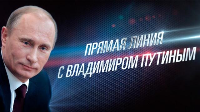Прямая линия с Владимиром Путиным на AKBOXING.RU (1)