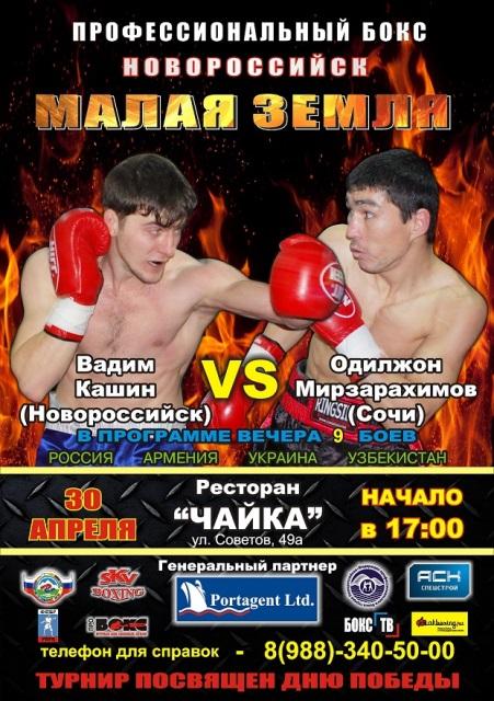Бокс в Новороссийске