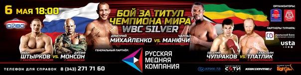 Екатеринбург: Михайленко - Манучи, Чупраков - Тлатлик, Штырков - Монсон (1)