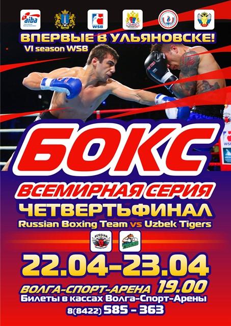 Российские боксеры из Russian Boxing Team уступили узбекской команде Uzbek Tigers (1)