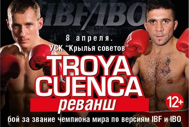Прямая трансляция: Трояновский – Куэнка II, Кузьмин - Айрих, Маслов - Кабрал (1)