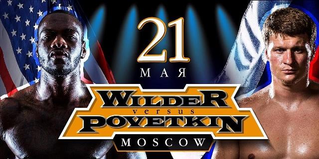 Бой Александра Поветкина и Деонтея Уайлдера перенесен (1)