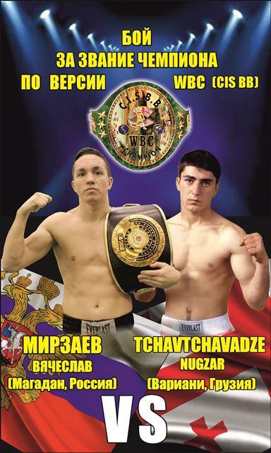 Юбилейный вечер бокса Федерации профессионального бокса ЮФО и СКФО (1)