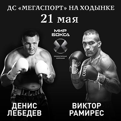 Денис Лебедев - Виктор Рамирес. Кто победит 21 мая? (1)