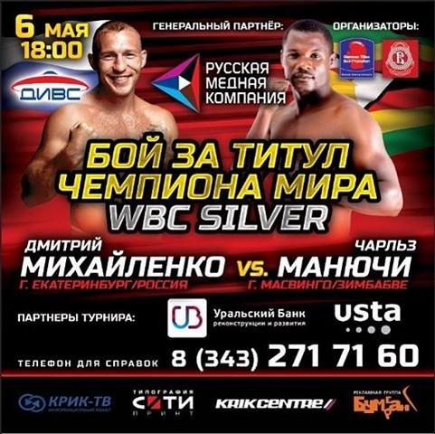 Дмитрий Михайленко сенсационно проиграл в Екатеринбурге (1)