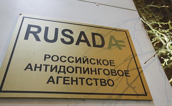 Рассказавший о допинге сотрудник РУСАДА получил финансовую помощь от WADA   (1)