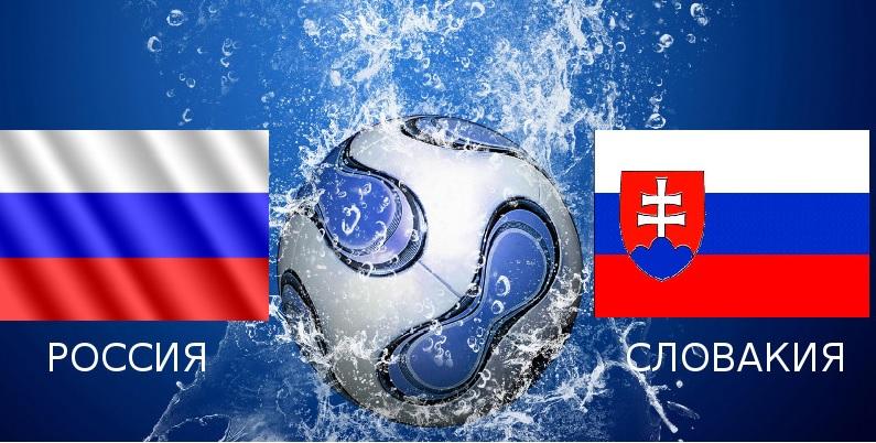 Прямая трансляция чемпионата Европы по футболу-2016: Россия - Словакия (1)