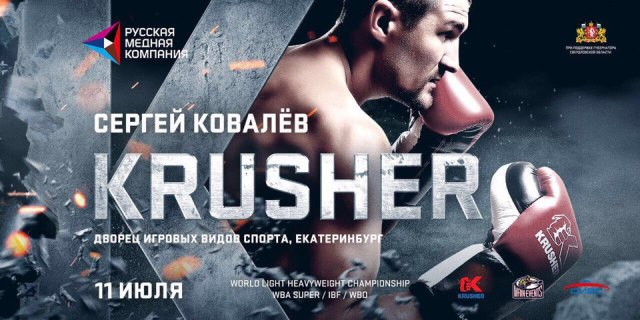 Стартует продажа билетов на бой Сергей Ковалев - Айзек Чилемба (1)