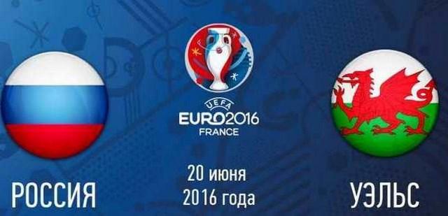 Прямая трансляция чемпионата Европы по футболу-2016: Россия – Уэльс (1)