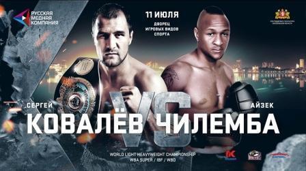 Прямая трансляция: Сергей Ковалев - Айзек Чилемба (1)