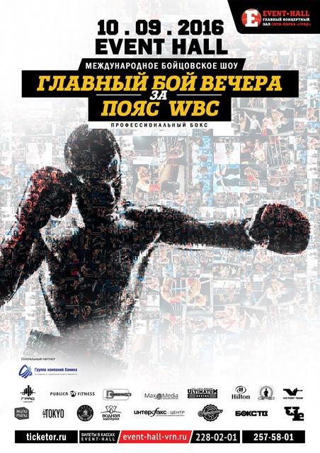 10 сентября в Воронеже состоится бойцовское шоу (1)