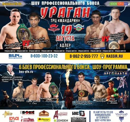 Взвешивание боксёров шоу «Ураган» (1)