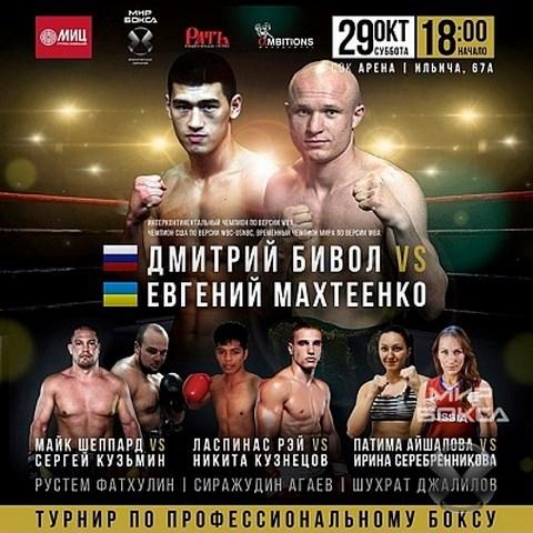 Дмитрий Бивол и Сергей Кузьмин побеждают в Екатеринбурге (1)