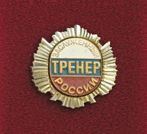 Заслуженный тренер России по боксу
