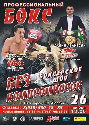 """Боксерское шоу """"Без Компромиссов"""" пройдет в Пятигорске (1)"""