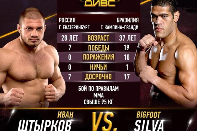 Иван Штырков vs Антонио Силва