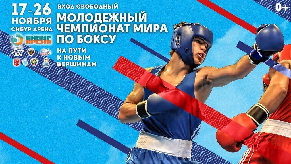 Прямая трансляция: Молодёжный Чемпионат Мира - 2016 по боксу в Санкт-Петербурге (1)