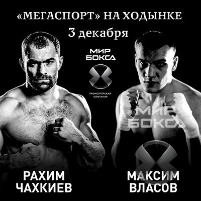 Рахим Чахкиев - Максим Власов