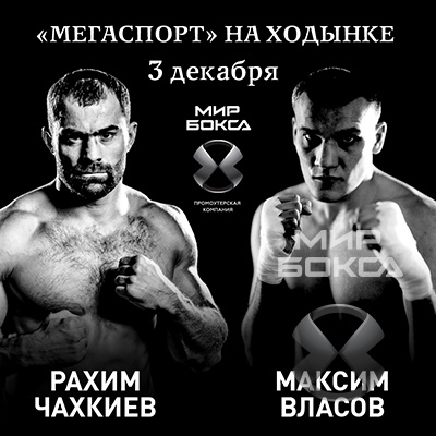 Рахим Чахкиев - Максим Власов: Кто одержит победу 3 декабря? (1)