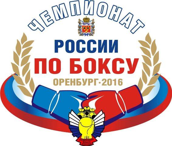 Чемпионат России по боксу в Оренбурге