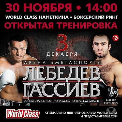 Прямая трансляция открытой тренировки: Денис Лебедев и Мурат Гассиев  (1)