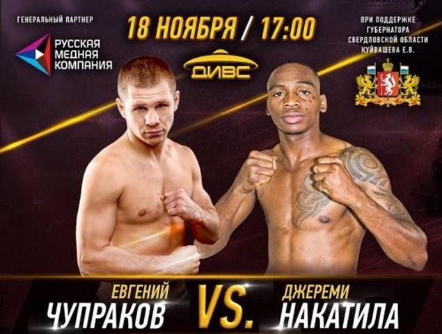 Дмитрий Михайленко и Евгений Чупраков побеждают в Екатеринбурге (2)