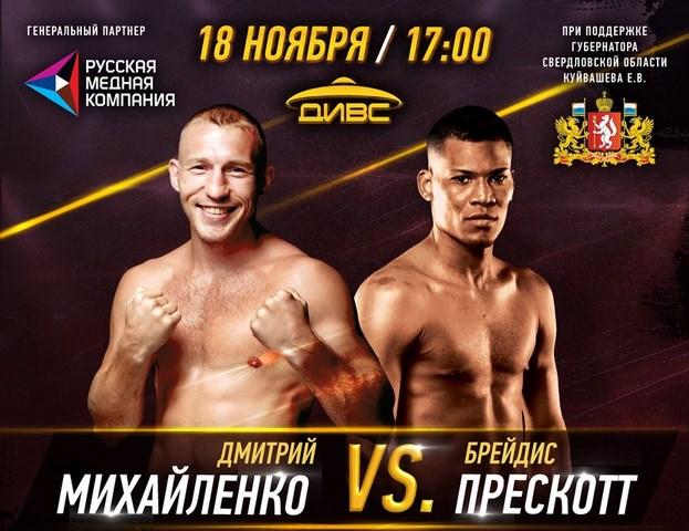 Дмитрий Михайленко и Евгений Чупраков побеждают в Екатеринбурге (1)
